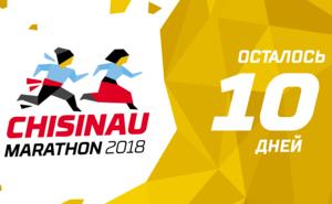 Почему не стоит пропускать Международный Кишиневский марафон?