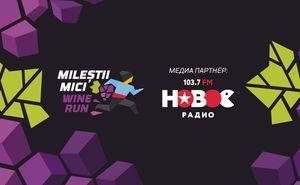 Poli Disc – Новое Радио – медиапартнер забега Mileștii Mici Wine Run