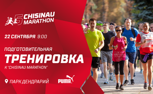Приглашаем на финальную тренировку к Кишинёвскому марафону