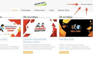 Проверьте ваш статус участника Кишиневского марафона на Sporter.md