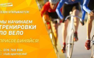 Объявляем об открытии велосезона в клубе Sporter