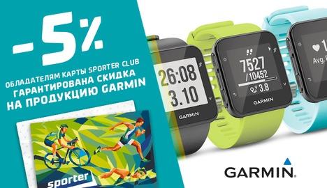 Garmin Moldova предоставляет скидки членам Sporter Club