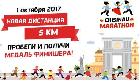 Новая дистанция Chisinau Marathon - 5 км. Пробеги и получи медаль финишера!