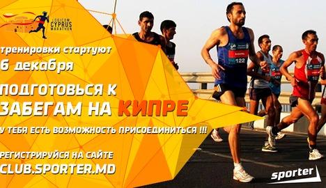 Группа подготовки к Международному марафону на Кипре начинает свою работу