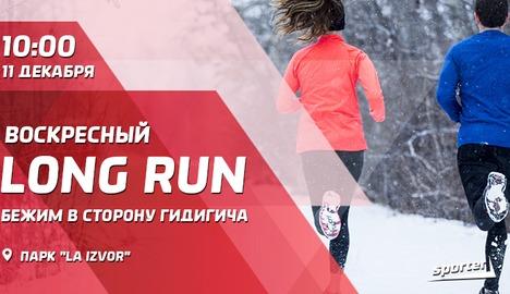 Sporter Run приглашает тебя на воскресный забег в сторону Гидигича