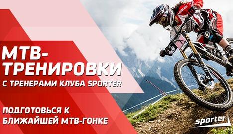 Sporter Club запускает вело-тренировки по MTB