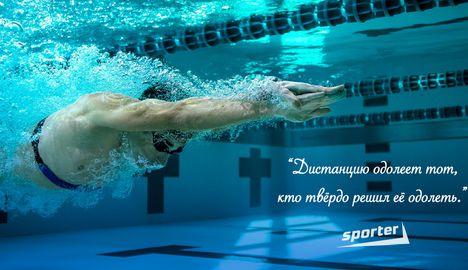 Готов работать над собой? Запишись на тренировки по плаванию в Sporter Club
