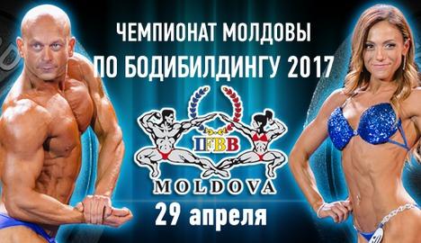 Live: Чемпионат Молдовы по бодибилдингу и фитнесу 2017