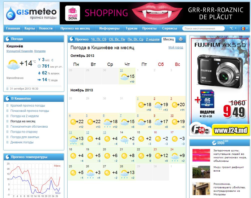 Погода в будапеште на 3 дня гисметео