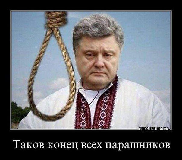 Картинки по запросу порошенко и суд