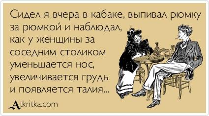 Анекдот о пьющей женщине
