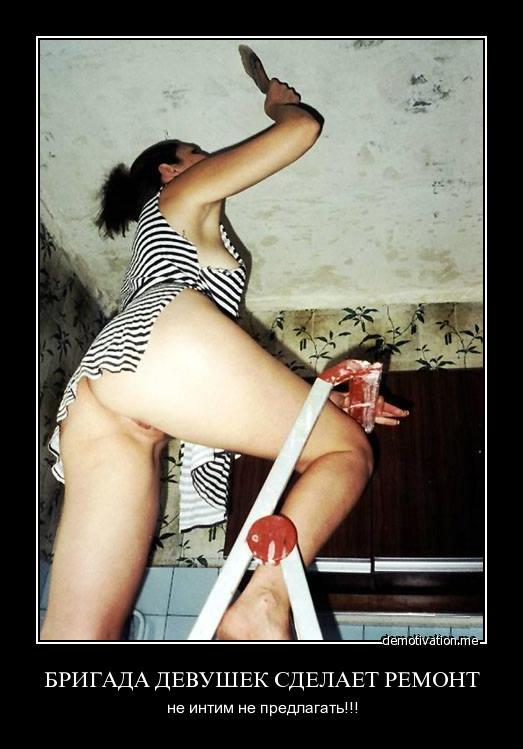 Порно фото во время ремонта