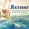23 - 30 августа: More Yachting в Греции при поддержке Sporter.md!