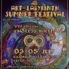 3-5 июля: Восьмой Летний Фестиваль Арт-Лабиринт.