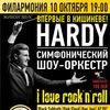 """10 октября: Симфонический оркестр """"Hardy Orchestra"""""""
