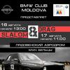 16-17 авг. в Бельцах авто-соревнования