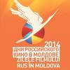 24 - 29 окт: Дни российского кино в Молдове