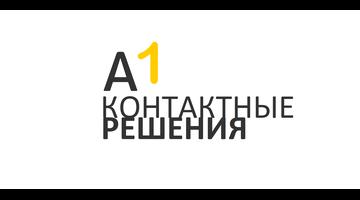 А1 Контакт