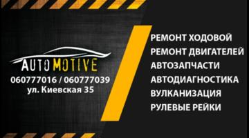 Auto-Motive