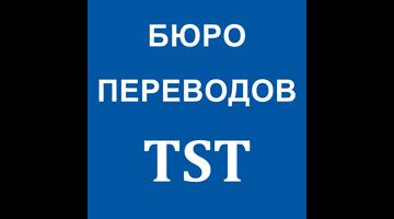BT-TST SRL
