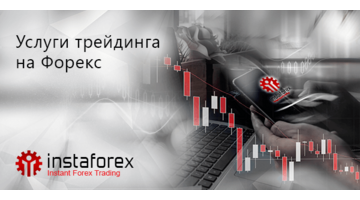 Удаленная работа instaforex форекс предоставлены forexpros ru рассылка блога