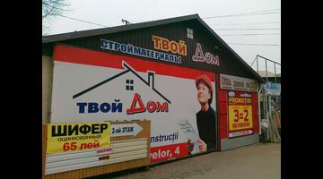 """Рынок """"Твой Дом"""" (завод ул. Доватора 1)"""