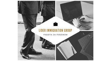 Lider Immigration Group