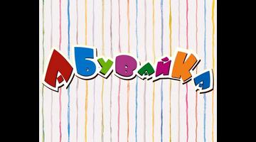 АБуВаЙКа