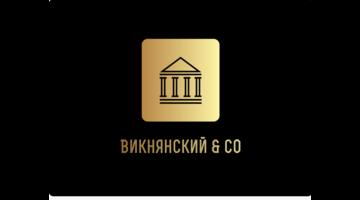 Викнянский & Co