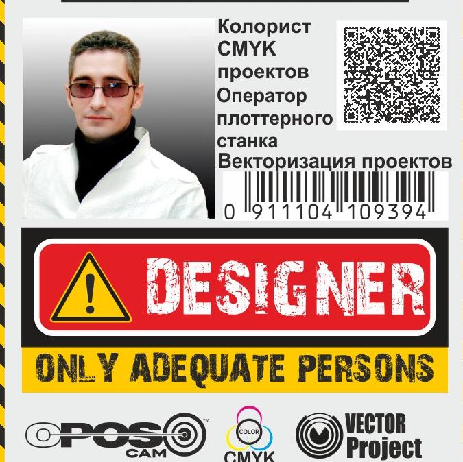Главный дизайнер