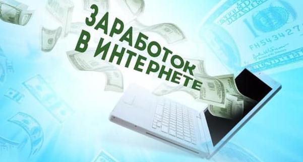 заработок в интернете молдова