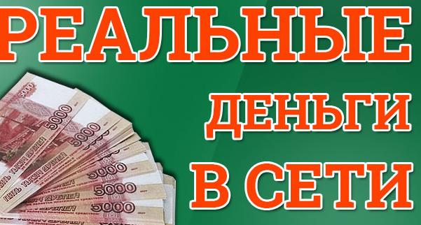 Заработать 150 рублей в интернете без вложений сейчас