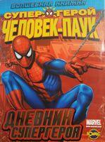 Человек паук. Дневник супер-героя