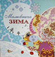 """Carte de colorat-antistresă """"Iarna pitorească"""""""