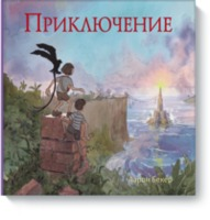 купить Приключение в Кишинёве