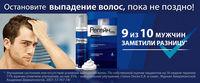 купить Лосьон Rogaine Solution Men - 3 месяца в Кишинёве