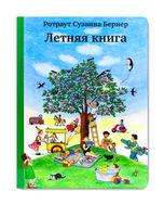 купить Летняя Книга в Кишинёве