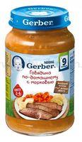 Gerber говядина по-домашнему с морковью 200gr.(9+)
