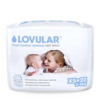 Подгузники стерильные Lovular Hot Wind XS (2-5 kg) 22 шт