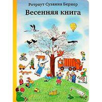 купить Весенняя книга в Кишинёве