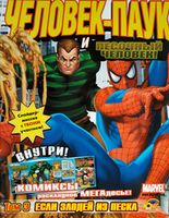 Комикс.Человек паук и Песочный человек!