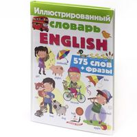 Словарь илюстрированный ENGLISH
