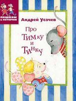 Про Тимку и Тинку (Андрей Усачёв)