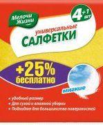 купить Универсальные салфетки 4+1 шт в Кишинёве
