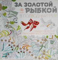 """Carte de colorat-antistresă """"Pentru peștele de aur"""""""