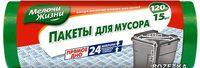 купить Мешки для мусора 120 Л / 15 шт. в Кишинёве