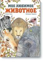 купить Мое любимое животное в Кишинёве