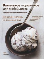 💚 🌿 Înghețată de vanilie cu bucăți de ciocolată, 200 g