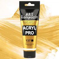 Краска акриловая Art Kompozit (137) Светлое золото, 75 мл
