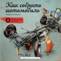 купить Как собрать автомобиль в Кишинёве